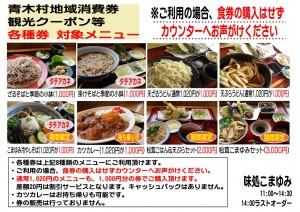 こまゆみ_クーポン券_対象メニュー