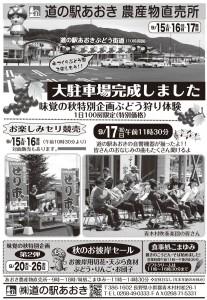 道の駅あおきのコピー
